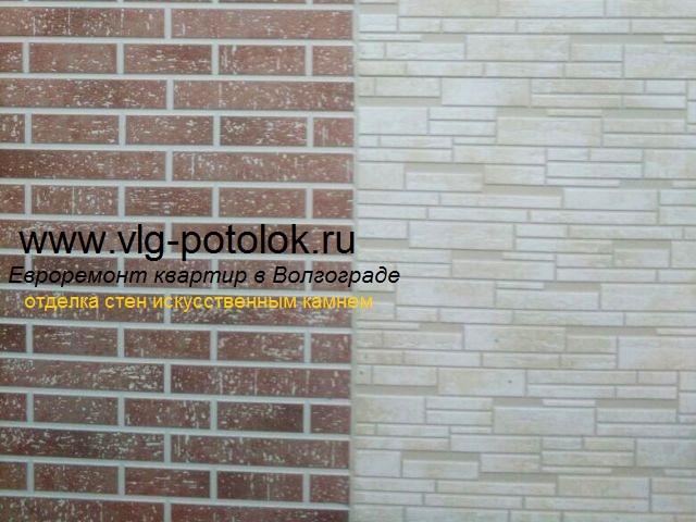 отделка стен искусственным камнем под кирпич